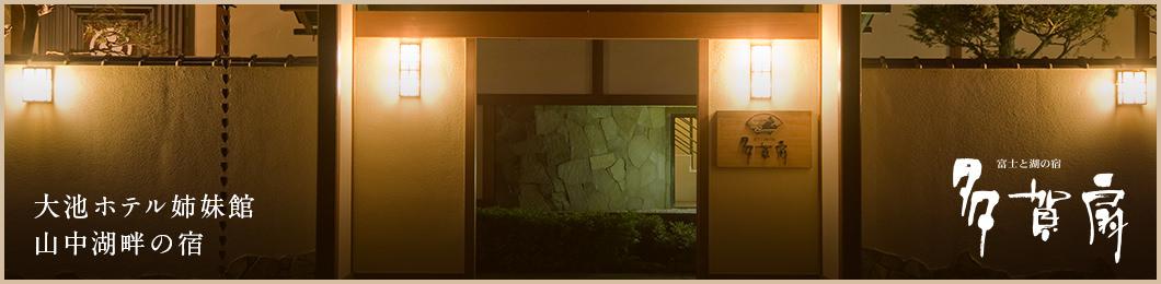 大池ホテル姉妹館 山中湖畔の宿 多賀扇